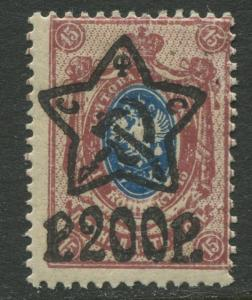 Russia -Scott 222 - Overprint Issue -1922 -MLH - Single 200r on a 15k Stamp