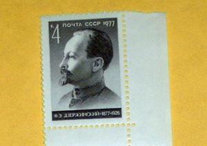 Russia - 4564, MNH, Complete - F. E. Dzerzhinski.SCV - $0.30