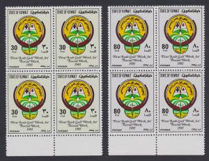 Kuwait 1st Arab Gulf Social Week 2v Blocks of 4 with Bottom Margins SG#1072-1073