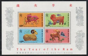 Hong Kong Sc 587a 1991 Year of Ram stamp souvenir sheet mint NH