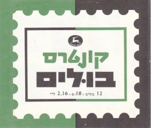 Israel #389Ad Complete Booklet  (Z4160)
