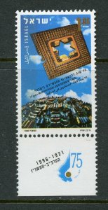 ISRAEL SCOTT #1271 MANUFACTURERS ASSOCIATION OF ISRAEL MNH WITH TAB AS SHOWN