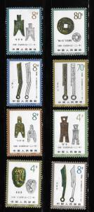 PRC China 1982 Ancient Coins T71 MNH
