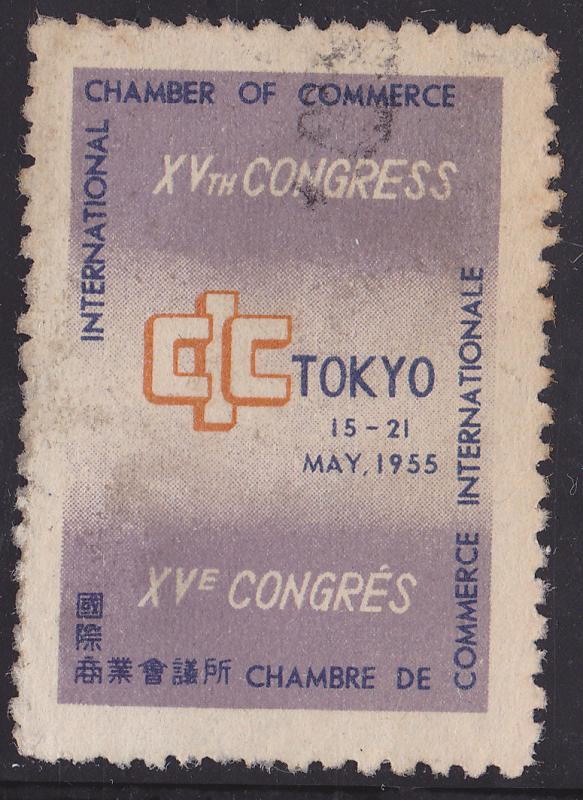 Japan Tokyo Congress commerce  1955 CINDERELLA POSTER STAMP used