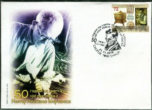 357 - NORTH MACEDONIA 2019 - Nestor Aleksiev Mirchevski - Wood Carving - FDC