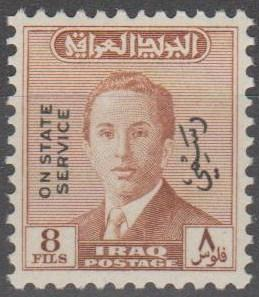 Iraq #O154 MNH F-VF (ST2305)