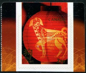 HERRICKSTAMP NEW ISSUES CANADA Sc.# 3055 Year of the Dog Part 2 Self-Adhesive