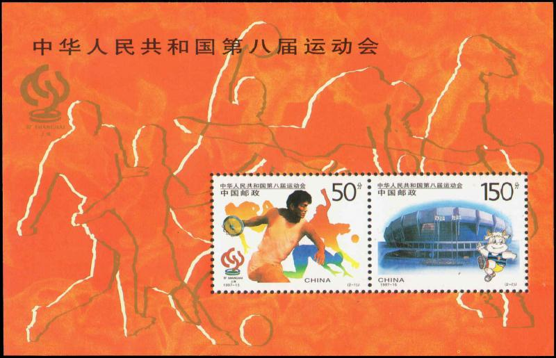 CHINA #2800a  MINT NEVER HINGED COMPLETE SOUVENIR SHEET, OLYMPICS