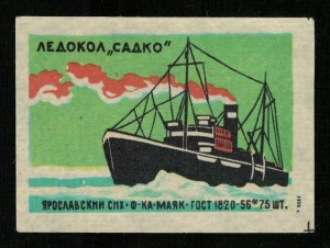 1956, Icebreaker Sadko, Matchbox Label Stamp (ST-145)
