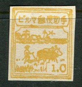BURMA; 1943 Japanese Occ. Farmer issue Imperf Mint 1c. value