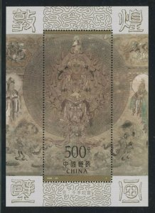 China-PRC 1996 $5 Thousand Arm Avalokitesvara S/S Sc# 2708 NH
