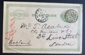 1896 Tokio Japan Postal Stationery Postcard Cover To London England