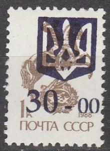Ukraine Local L11 MNH  (K1138)