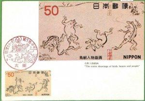 90242 - JAPAN - Postal History - MAXIMUM CARD  - ART animals FROGS