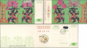 China, Animals, Government Postal Card