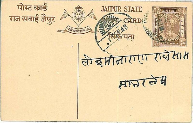 INDIA: JAIPUR  -  POSTAL HISTORY:  POSTAL STATIONERY 1948