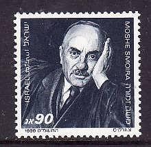 Israel-Sc#1023 -unused NH set-Israel Supreme Court President-1989-