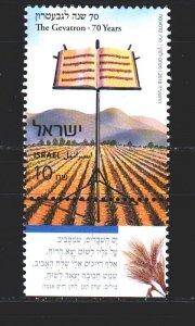 Israel. 2018. 2601. Music 70 years of the choir. MNH.