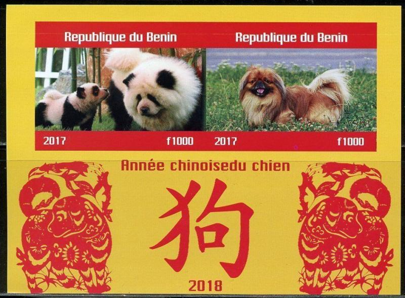 BENIN 2017 LUNAR NEW YEAR OF THE DOG IMPERFORATE SHEET OF TWO MINT NH