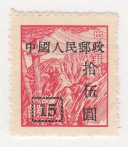 China - PRC, Sc # 103, MNH, 1951, Mountain Scene