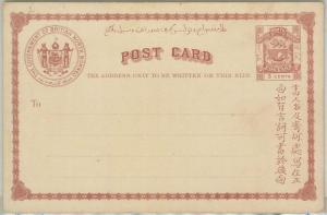 74818  - NORTH BORNEO - POSTAL HISTORY -  STATIONERY  CARD Higgings & Gage # 4