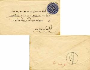 Indian States Travancore 1ch Conch Shell Envelope c1895 Domestic use.  Stain.