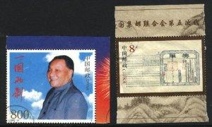 China, Peple's Republic 2774C,3048  Used  PD