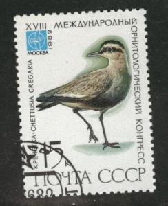 Russia Scott 5054 used CTO 1982 Rare Bird stamp