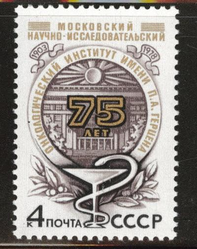 Russia Scott 4713 MNH** 1978 Oncology stamp