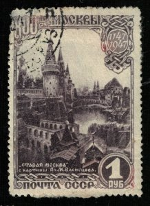 800 years to Moscow, 1947, 1 Rub, Soviet Union (T-7038)