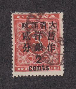 China Scott #80 Used