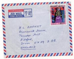 Gulf States KUWAIT Cover Commercial Air Mail GB 1970s {samwells-covers}UU190