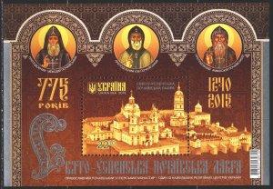 Ukraine. 2015. bl 131. Pochaev Lavra. MNH.