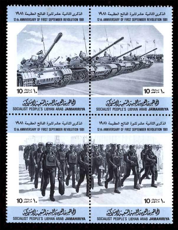 Libya 1981 Tanks Frogman Army War Revolution 10d Scott.961 MNH