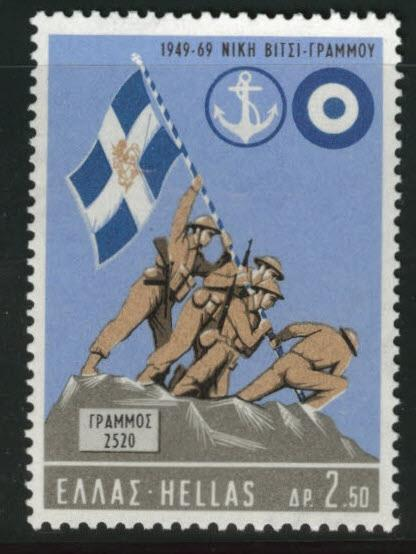 GREECE Scott 958 MNH** 1969  flag stamp