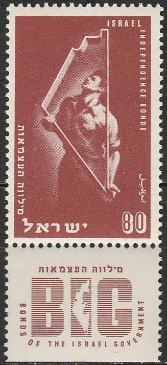 Israel #45 MNH With Tab CV $3.25 (A17742)