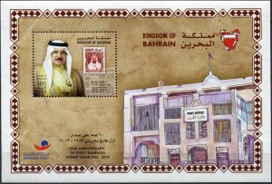 Bahrain 2013. 60 years of the Issue of the First Bahraini Stamp (MNH OG) S/S