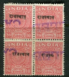 INDIA; 1950-60s early Revenue issue fine used 10np. block
