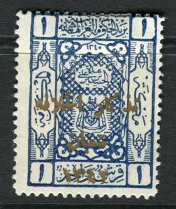 SAUDI ARABIA; 1924 Caliphate Gold Optd. on Mecca issue Mint 1pi. value, Shade