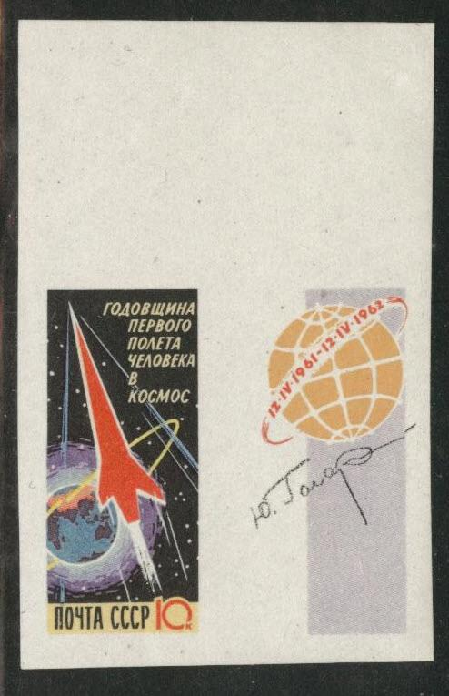 Russia Scott 2578 MNH** Imperforate Yuri Gagarin stampn stamp set 1962