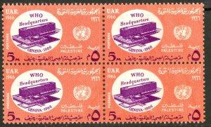 EGYPT UAR OCCUPATION OF PALESTINE GAZA 1966 UN WHO BLOCK OF 4 Sc N129 MNH