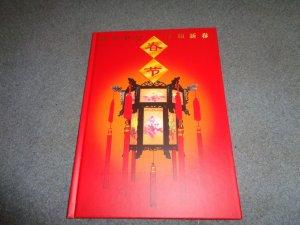 PR CHINA 2000 SPRING FESTIVAL STAMP ALBUM W/STAMPS, COMPLETE, MNH, OG