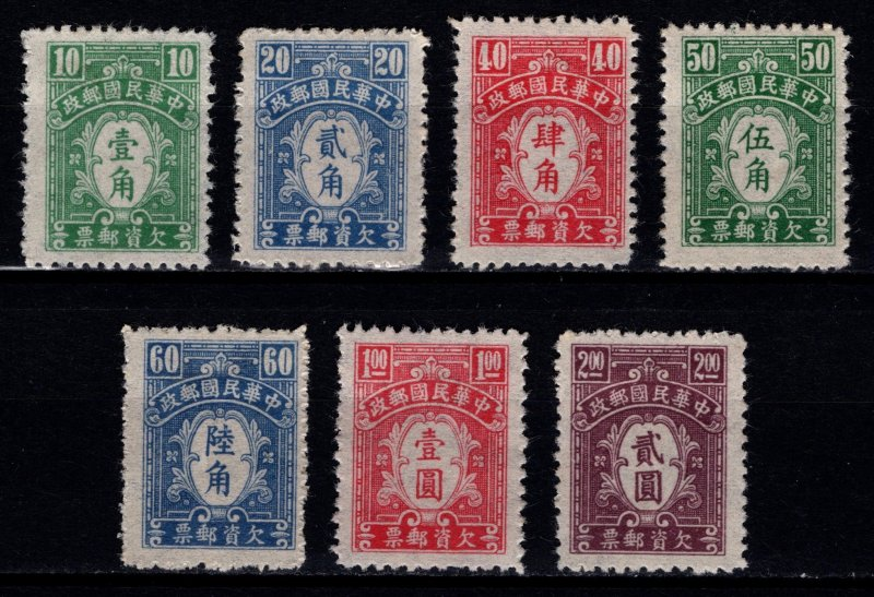 China 1944 Postage Due, Set [Unused]