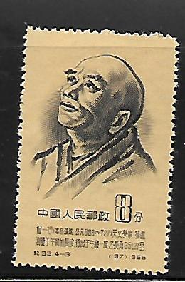 PEOPLE'S REPUBLIC OF CHINA, 247, MINT HINGED, PORTRAITS OF SCIENTISTS