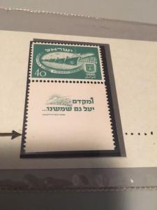 Israel Scott #34 Independence Day Tab Imperforate Horizontally at Bottom MNH!!