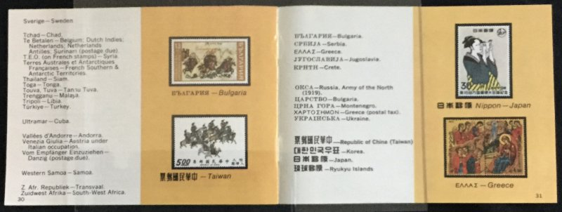 The ABC's of Stamp Collecting published by Scott/1974 31 pages No Stamps