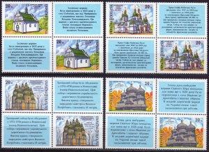 Ukraine. 1996. Quart 190-3. Churches cathedrals. MNH.