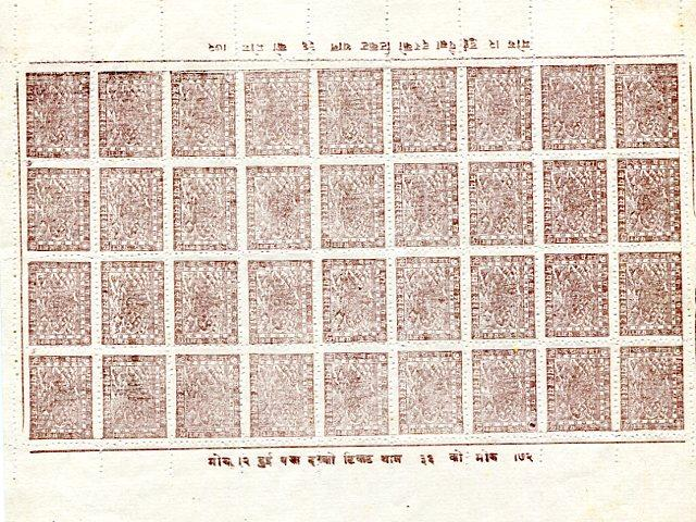 Nepal  Complete sheet VF NH