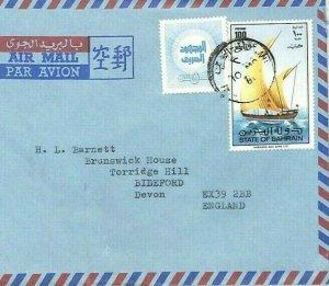Gulf States Cover BAHRAIN GB Devon Commercial Air Mail 1981 {samwells} CG199