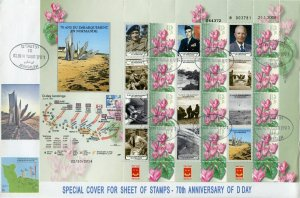 ISRAEL 70th ANNIVERSARY D-DAY CYCLAMEN SHEET IN FRENCH ON FIRST DAY COVER